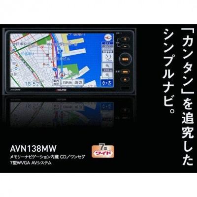 fujishirodenchi-shop_avn138mw.jpg